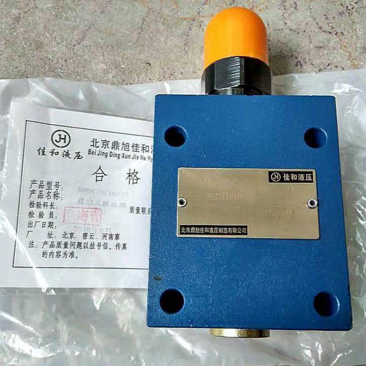 北京佳和液压直动式溢流阀DBDH20G101002力士乐型管式板式安装