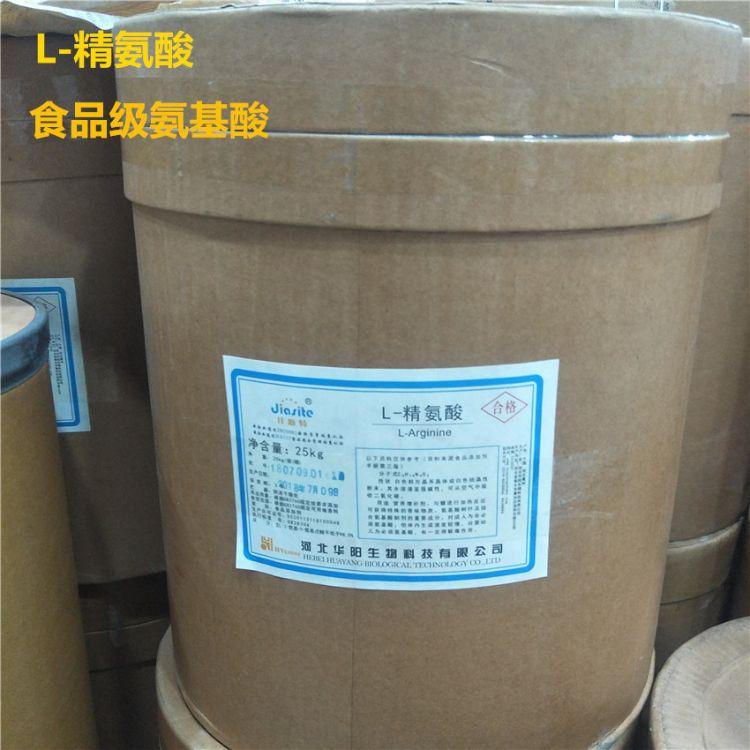 L-精氨酸生产厂家 食品级L-精氨酸厂家 氨基酸L-精氨酸
