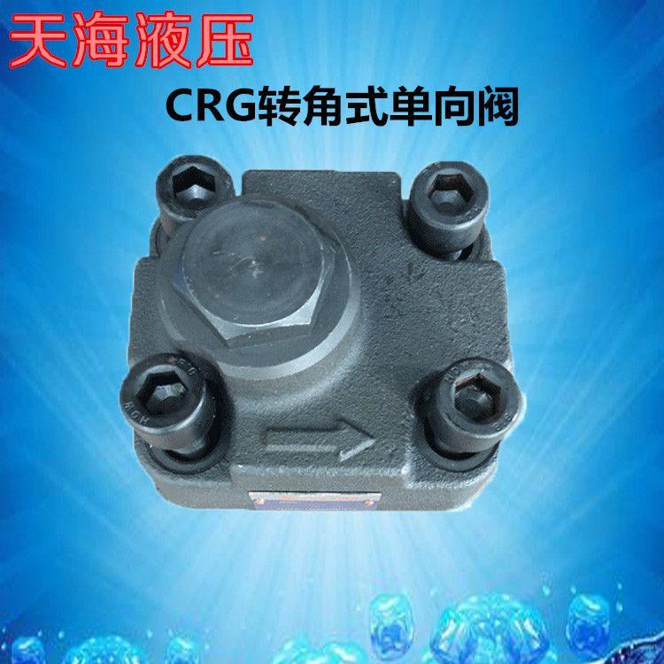 佛山天海液压供应CRG--06-4直角单向阀 液压板式单向阀 液压阀