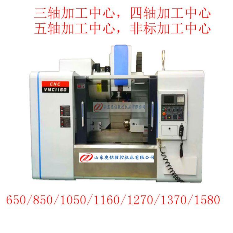 三轴加工中心1050立式加工中心 vmc1050加工中心