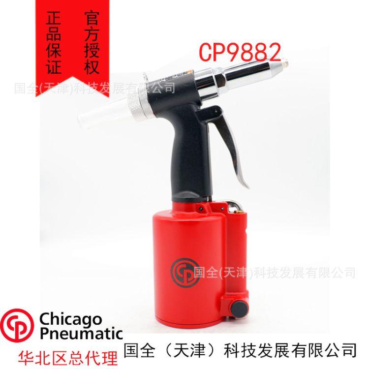 正品美国芝加哥CP气动工具气动拉铆枪CP9882 抽芯式铆钉枪 压铆枪