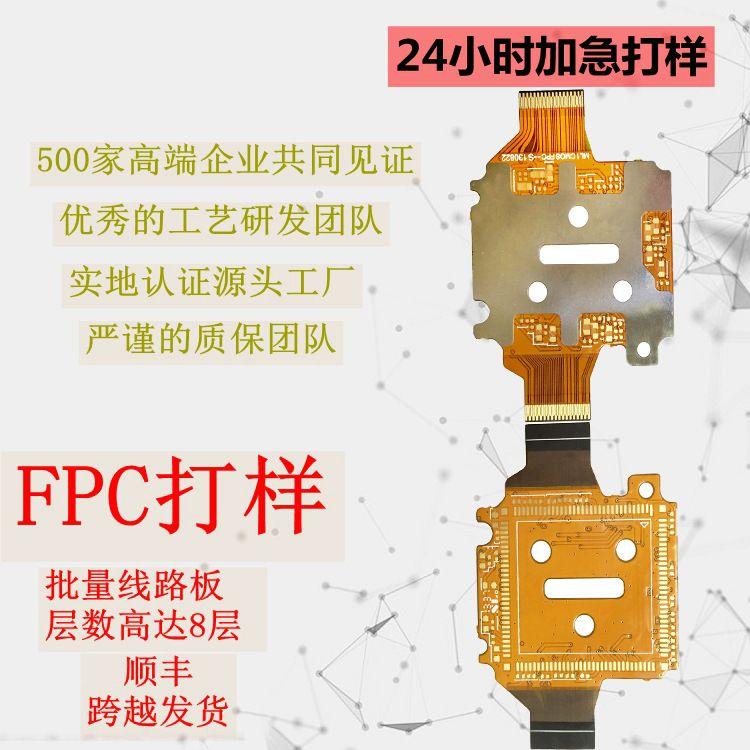 fpc线路板打样 FPC柔性板 FPC打样 FPC电路板 FPC线路板