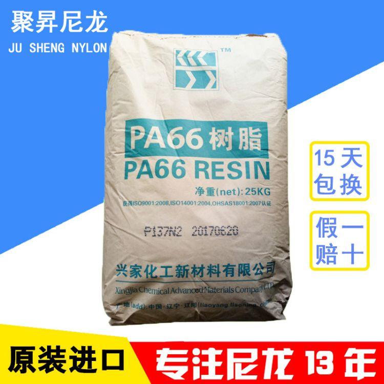 PA66辽宁兴家P137N纯树脂 尼龙塑胶原料pa66标准级尼龙