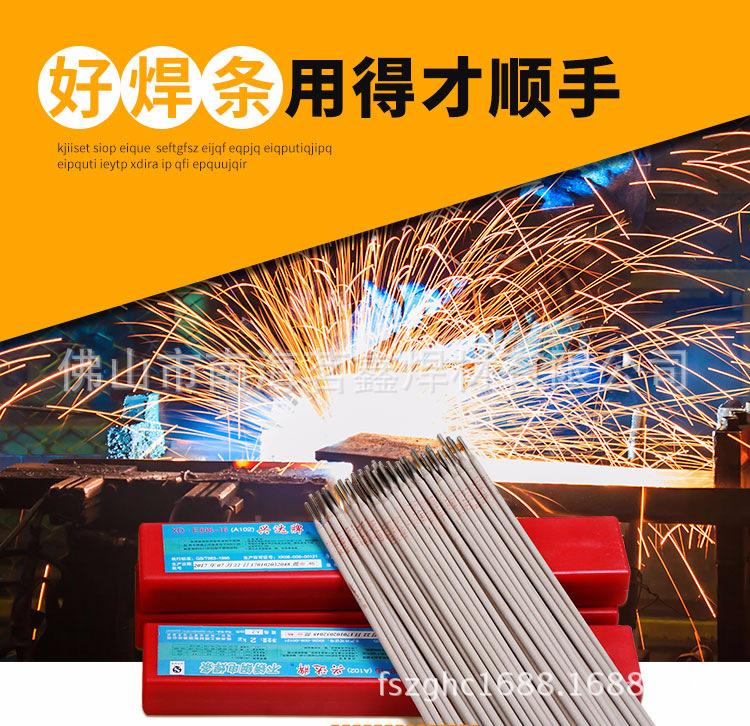 优惠供应株洲兴达牌XD-E309-16 (A302)不锈钢电焊条