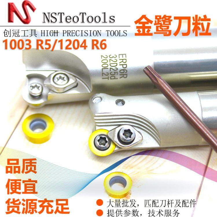 rpmw1204mot r6刀片 数控铣刀粒1204圆刀粒 铣刀杆 替京瓷刀片