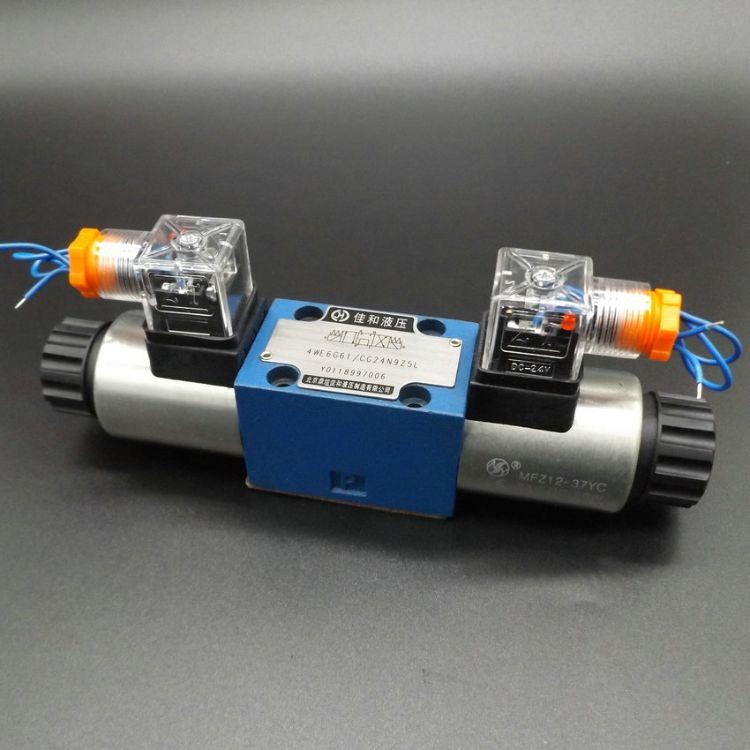 北京佳和液压力士乐型电磁换向阀4WE6G61CG24N9Z5L高压大流量