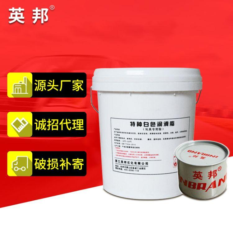批发英邦白色特种润滑脂 3#号工业润滑油800g厂家供应