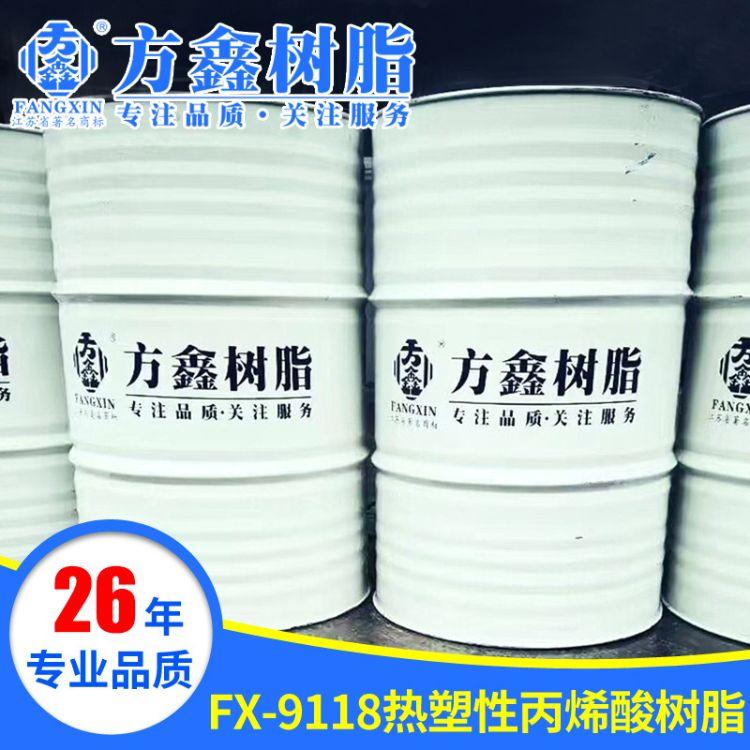 FX-9118 热塑性丙烯酸树脂 油性外墙漆树脂 防腐漆用树脂