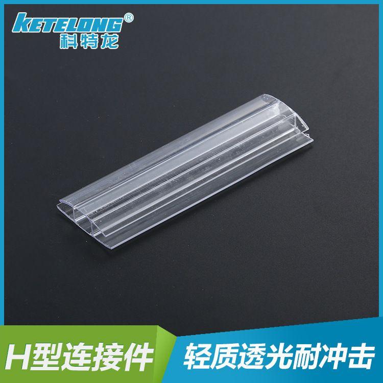 科特龙 ketelong PC阳光板配件PC H条 PC阳光房配件H条厂家直销