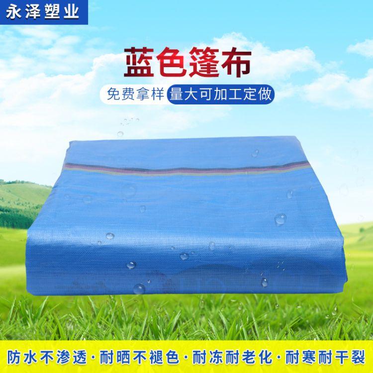 现货多规格供应德国蓝篷布汽车货物货场盖布塑料篷布工用农用篷布