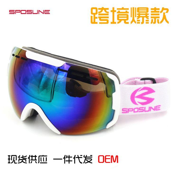 正品SPOSUNE  滑雪镜男女滑雪眼镜登山护目镜双层防雾防风镜雪镜
