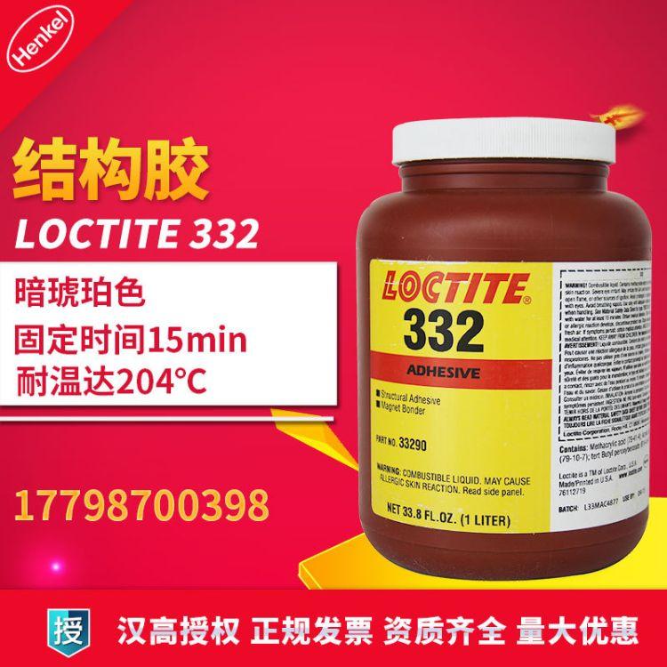 乐泰332胶水,永磁体粘接结构胶,耐高温,loctite 332 ,1L