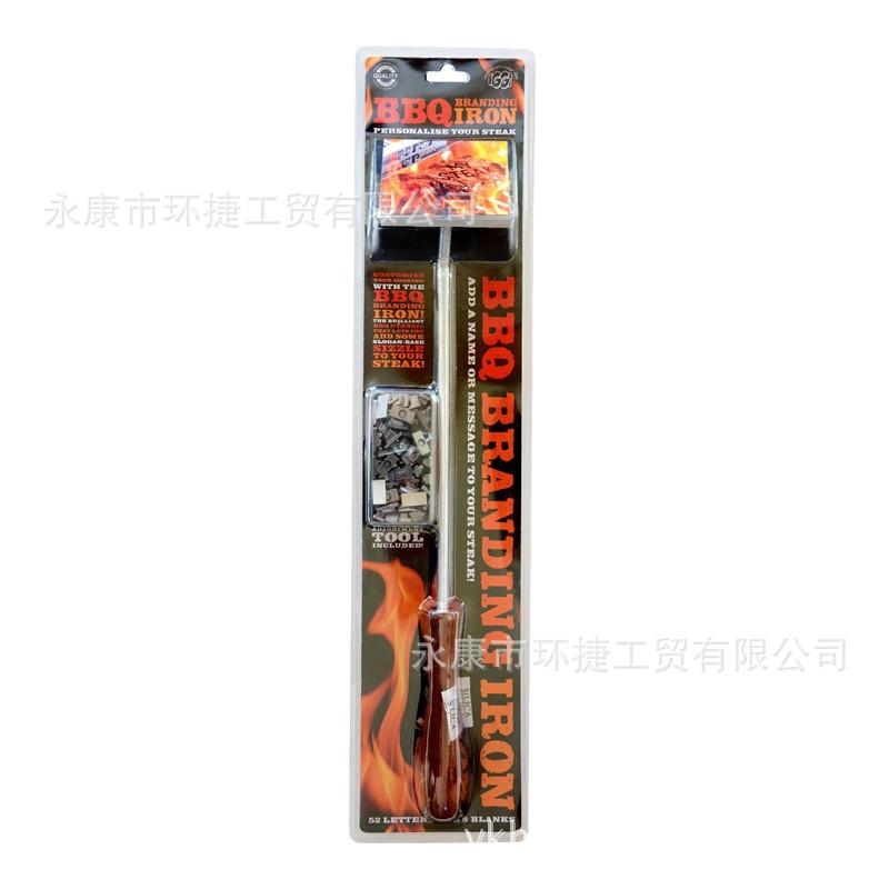 LFGB standards 烧烤 烤肉烙印 英文字母烙印 BBQ branding iron