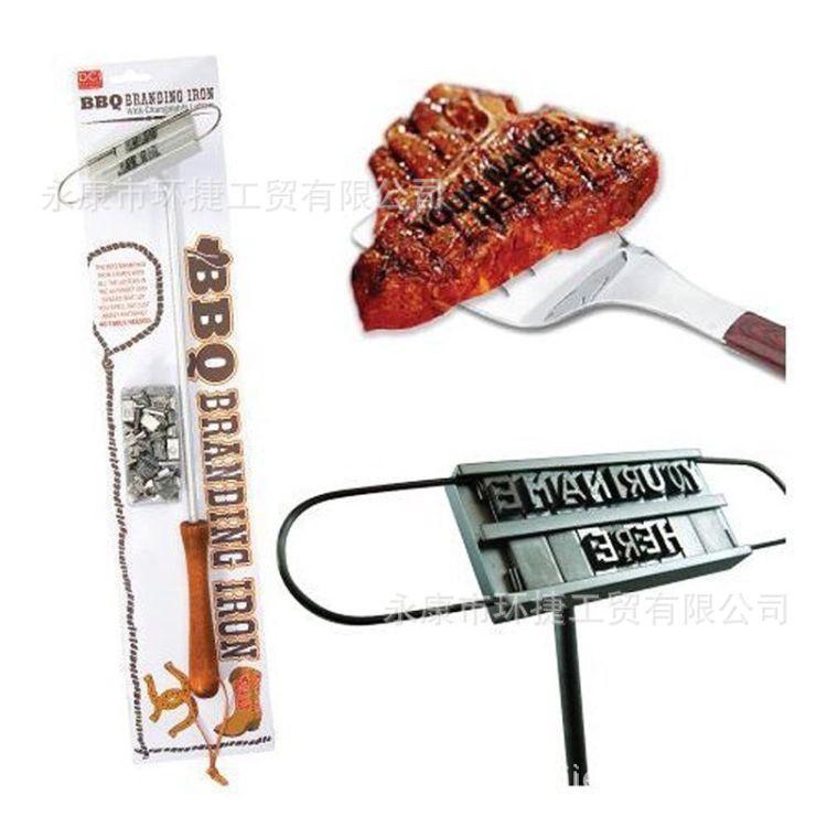 LFGB standards 烧烤 烤肉烙印 英文字母烙印 BBQ brandi...