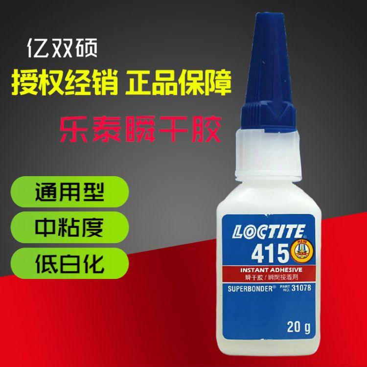 正品乐泰415快干胶无色半透明高粘度金属塑料瞬干胶胶粘剂20g