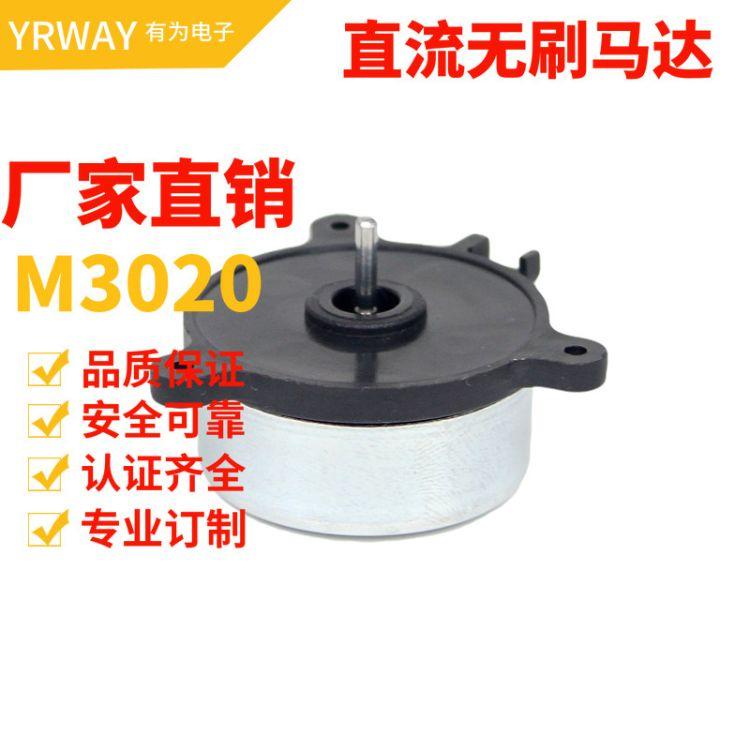 3020马达 微型马达  12V直流马达 微型电机 直流无刷电机