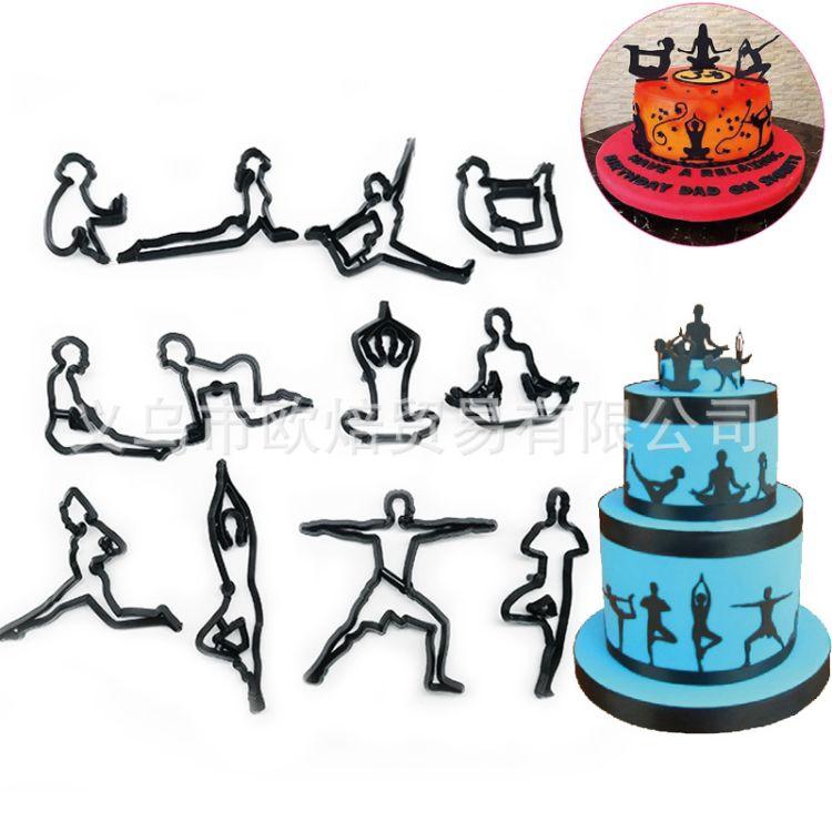 12pcs瑜伽翻糖蛋糕压模 印花模 饼干切模 烘焙蛋糕装饰工具