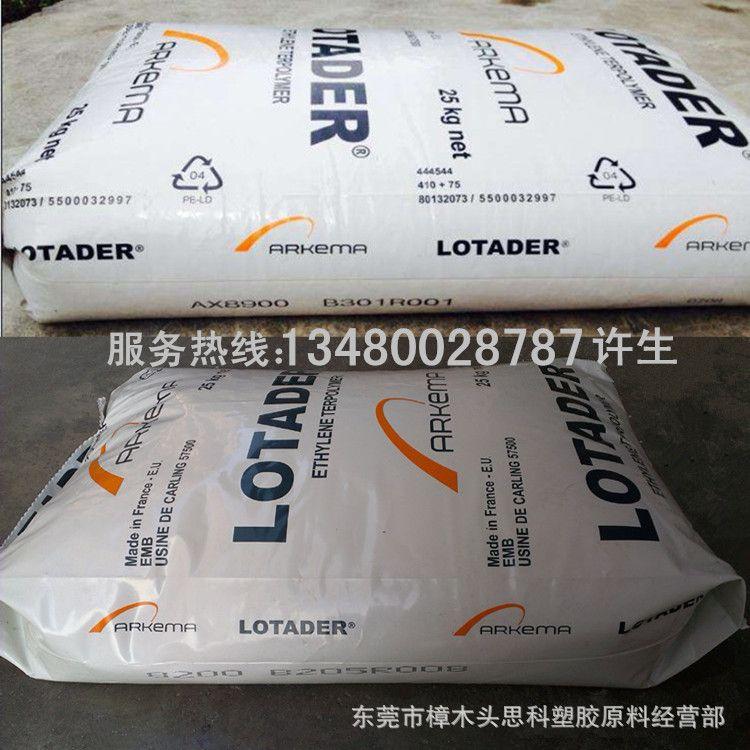 塑料增容改性剂 增韧剂EMAAA 4210