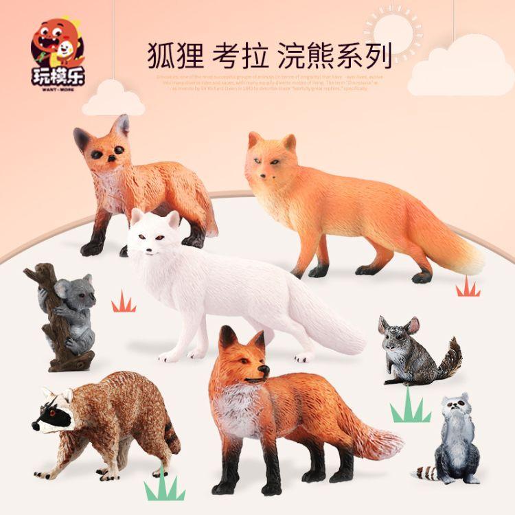 玩模乐野生动物园 塑胶小浣熊松鼠老鼠仿真动物模型儿童玩具礼物