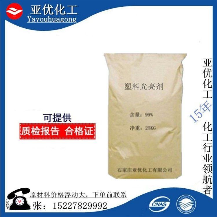 PVC光亮润滑剂|塑料润滑剂|塑料光亮剂|余姚光亮剂 pvc润滑剂