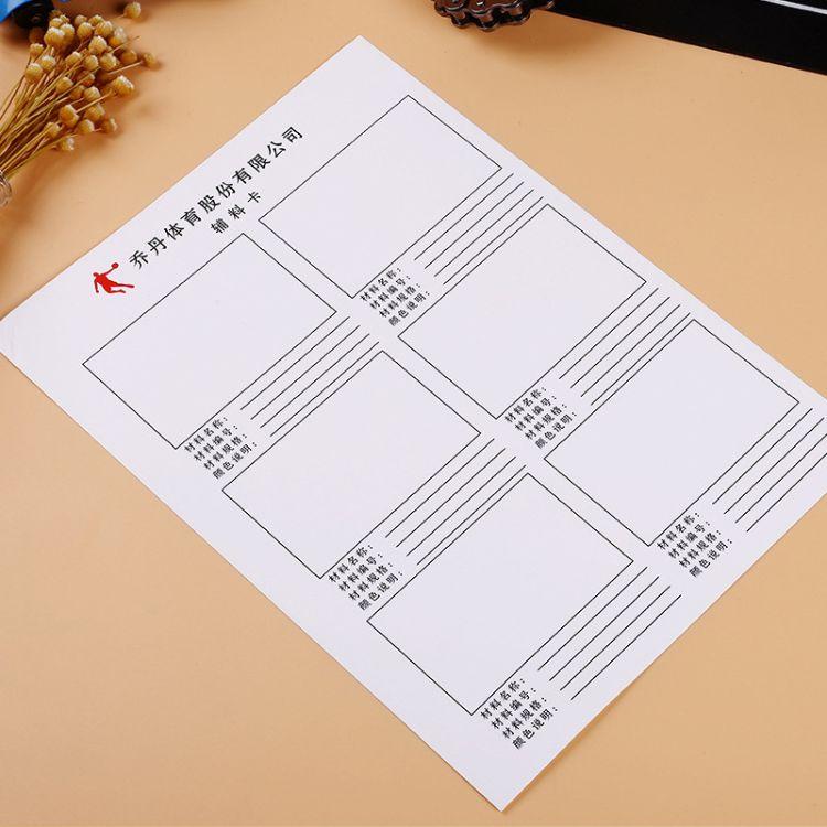 廠家定制產品生產流程卡產品質量跟蹤卡標示卡工序樣品卡設計