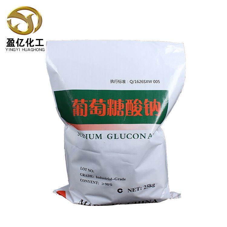 批发国标高纯度98%葡萄糖酸钠 工业级混凝土专用添加剂葡萄糖酸钠