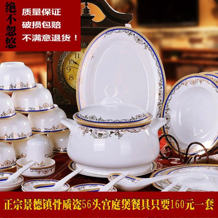批发景德镇瓷器56头骨质瓷日用碗盘碟欧式陶瓷餐具套装礼品定制