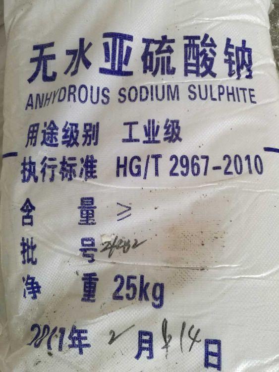 株冶亚硫酸钠亚硫酸盐工业级含量90%湖北宜化无水亚硫酸钠