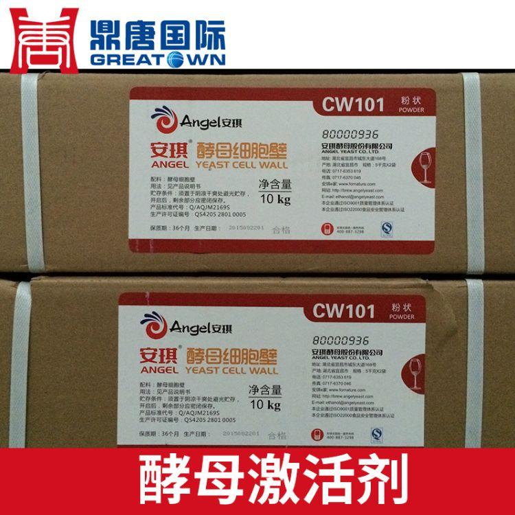 安琪元发酵助剂 活性酵母激活剂 供应营养食用菌营养剂CW101