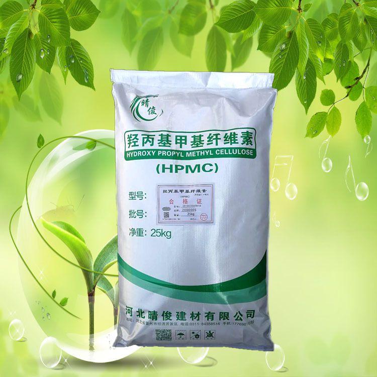 羟丙基甲基纤维素hpmc 砂浆腻子粉专用羟丙基甲基纤维素
