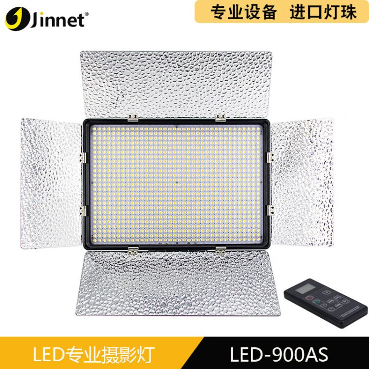 JINNET LED-900AS影视灯 摄影灯 双色温补光灯 新闻采访影室摄像