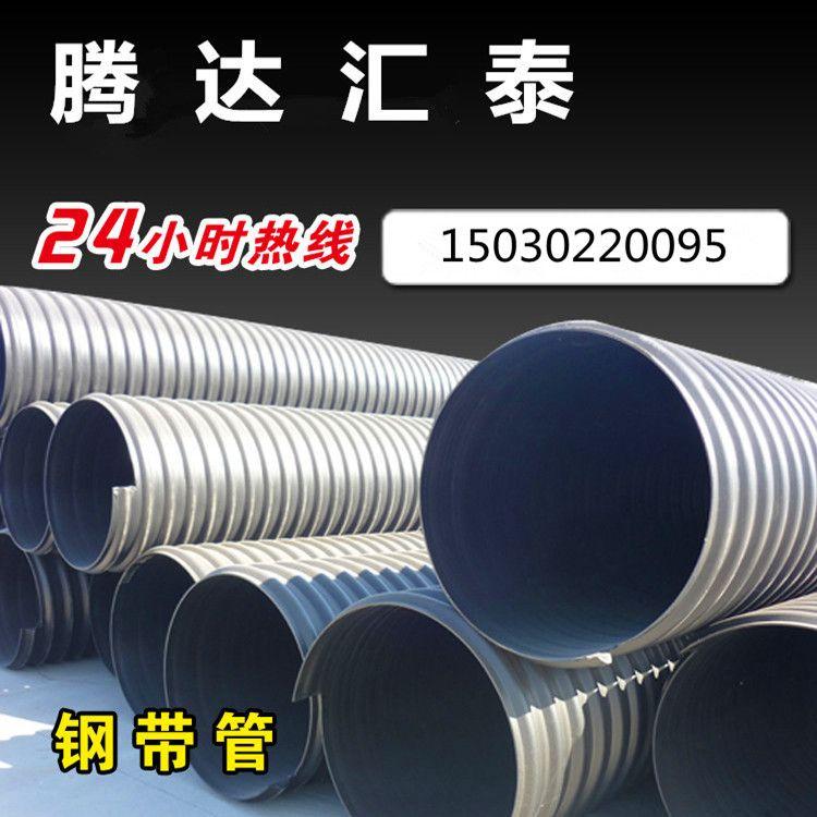 热销 钢带增强螺旋pe波纹管 HDPE钢带波纹管 钢带管 规格齐全