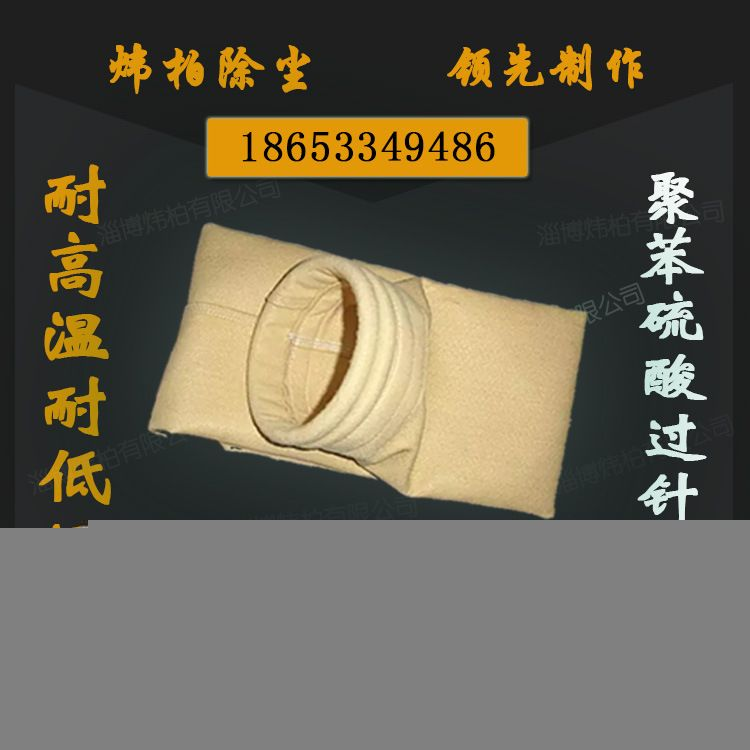 除尘器布袋 高温布袋 芳纶布袋 除尘器配件 工业配件
