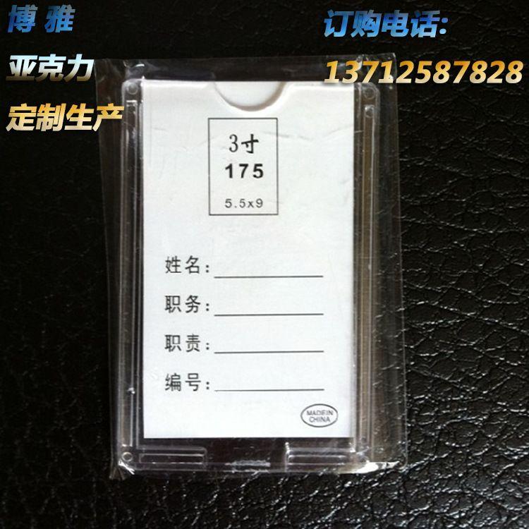 亚克力定做5寸插槽职务卡价目表透明有机玻璃照片插盒岗位牌展示