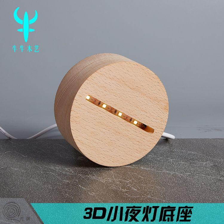 榉木木制3d小夜灯底座实木底座木质工艺品diy摆件工艺品底座加工