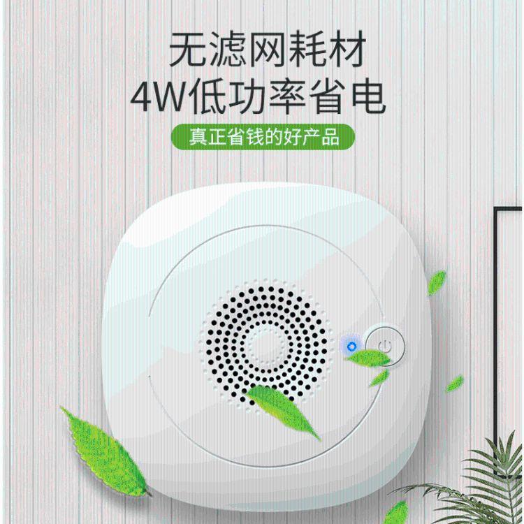 厂家定制臭氧机除臭消毒机杀菌机厕所除臭机鞋柜空气净化器1
