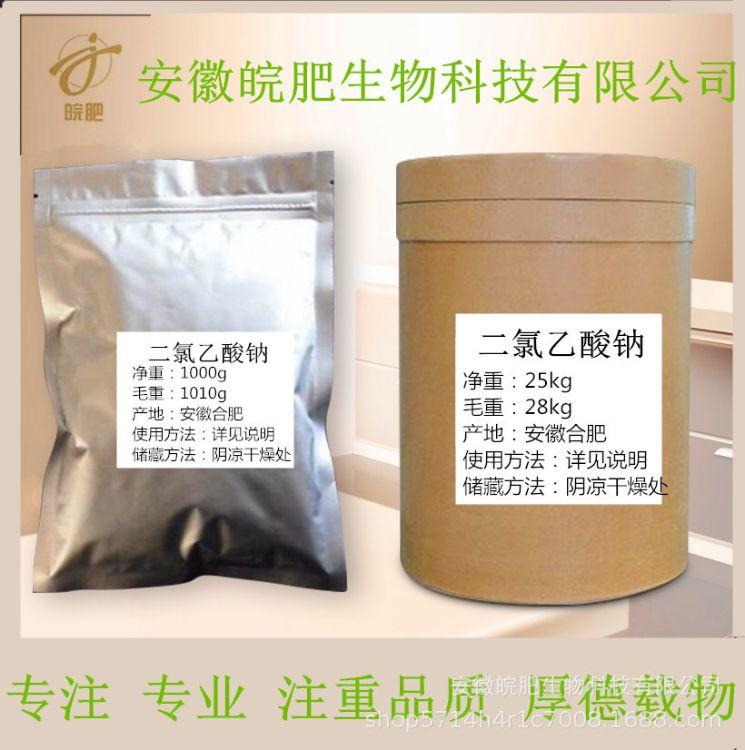 二氯乙酸钠1kg袋二氯乙酸钠2156-56-1