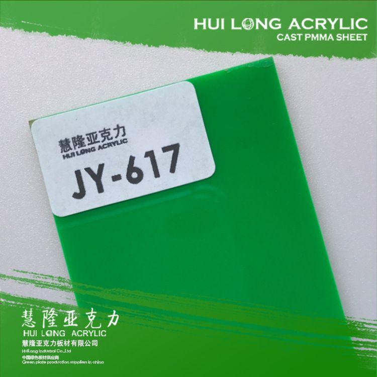 厂家批发草绿色挤压板高透明合资板 1.8mm草绿色合资挤压PMMA板