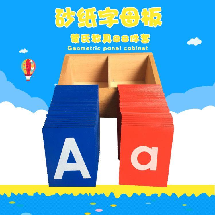 婴幼儿童益智启蒙玩具3-7岁 蒙特梭利早教玩具 木质砂纸字母板
