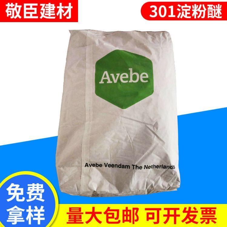 301改性淀粉醚 厂家直销混凝土保水剂 批发艾维贝羧甲基淀粉醚