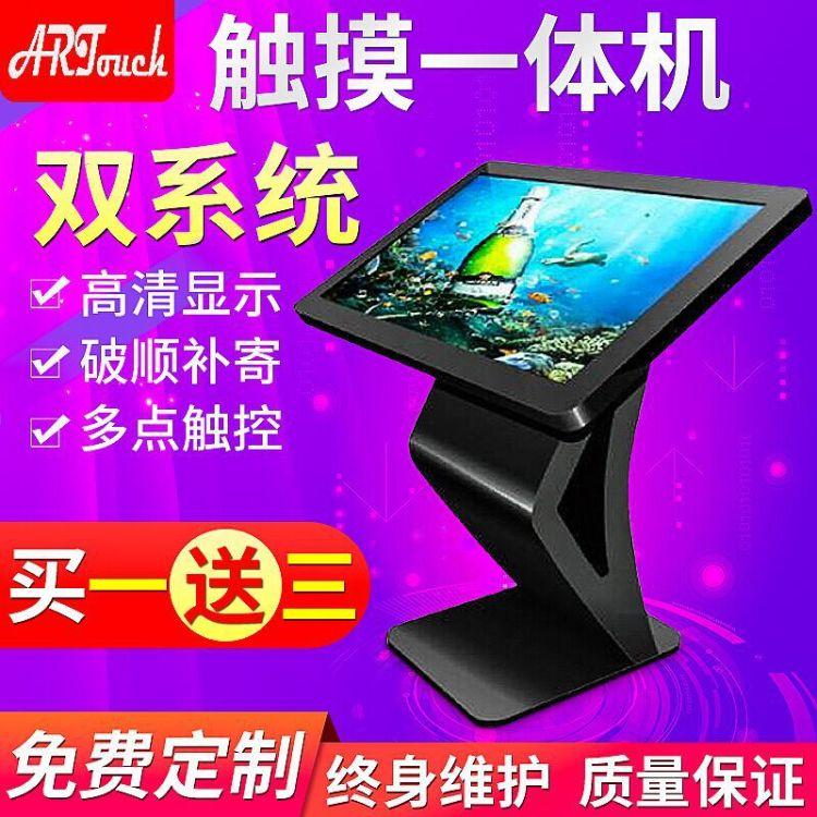 43/55寸多媒体壁挂式触摸一体机 教学立/卧式双屏触控一体查询机