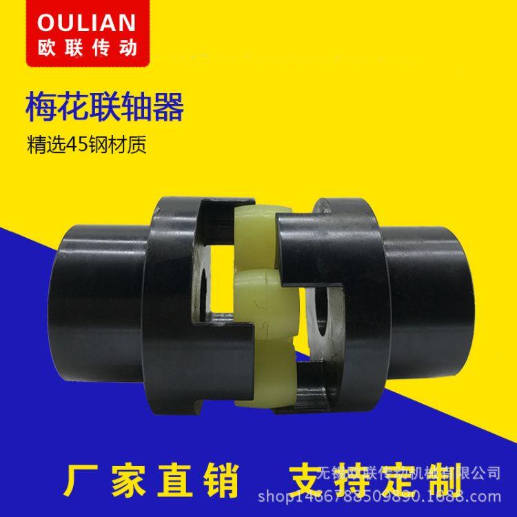 梅花形联轴器ML型ML4梅花形弹性联轴器梅花联轴器生产厂家