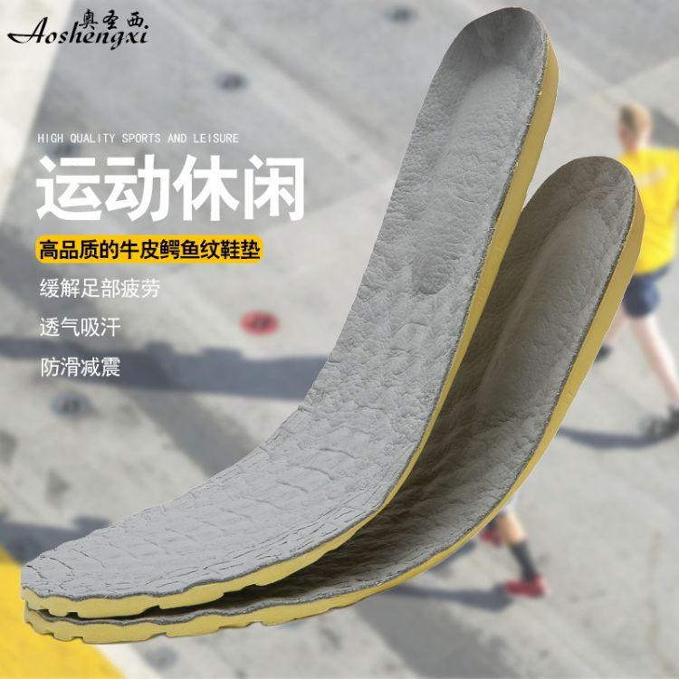 厂家纯真牛皮鞋垫吸汗减震乳胶定制加工批发舒适运动吸汗防臭鞋垫