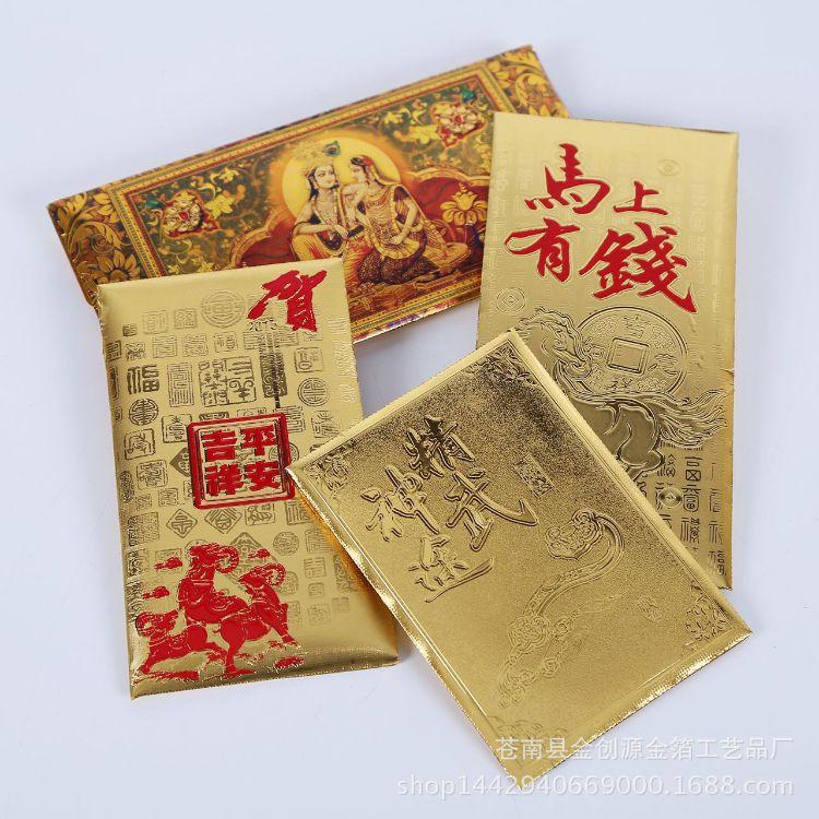 厂家直销 金箔纸红包 金箔利事封 方形彩色利事封 红包 质量保证