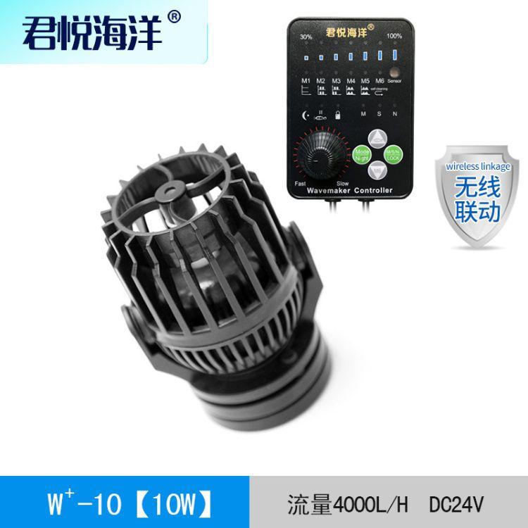 君悦海洋鱼缸水族用品W+系列10W4000流量水泵无线联动变频造浪泵