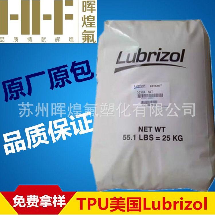 TPU美国Lubrizol5715涂覆级水溶性原料路博润高流动粘合剂