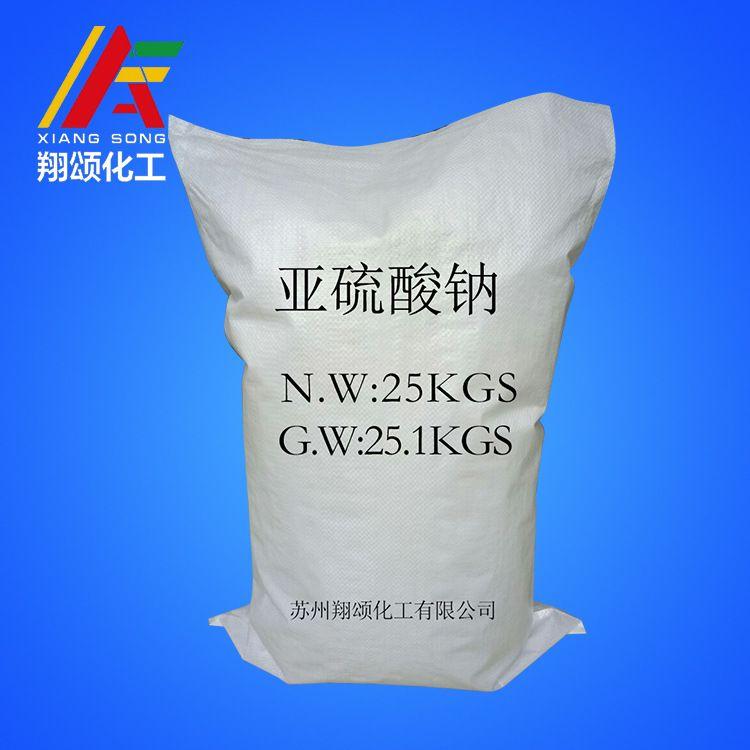 厂家直销高含量96%-98%亚硫酸钠 工业级亚硫酸钠国标级亚硫酸钠