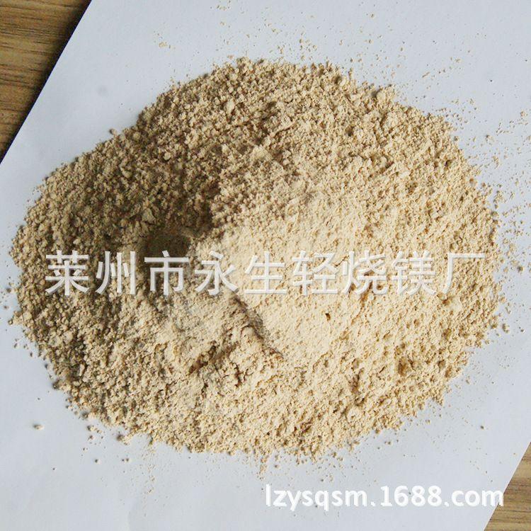 出售轻烧氧化镁大量生产高质量工业轻烧氧化镁