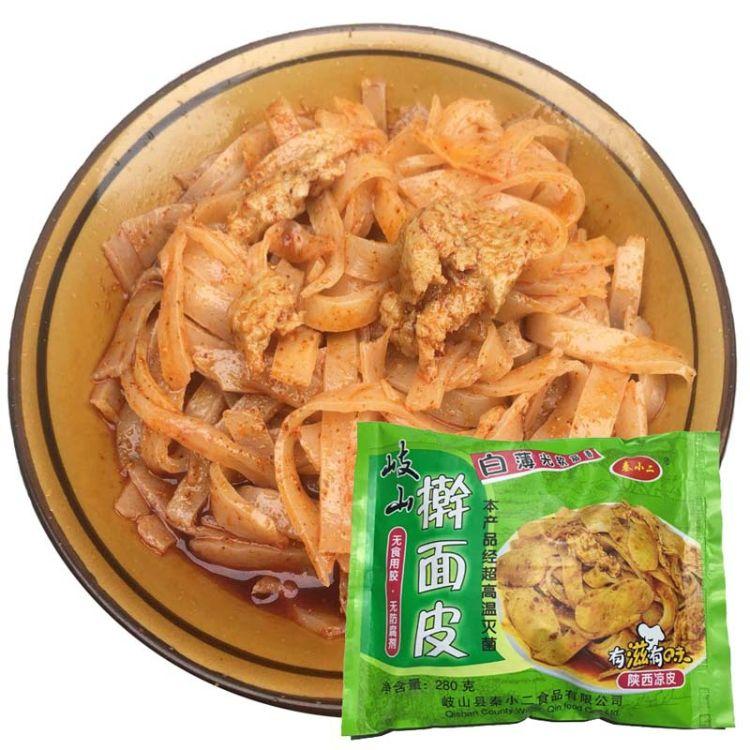 陕西特产 西安凉皮小吃 宝鸡岐山擀面皮真空包装带调料280克包