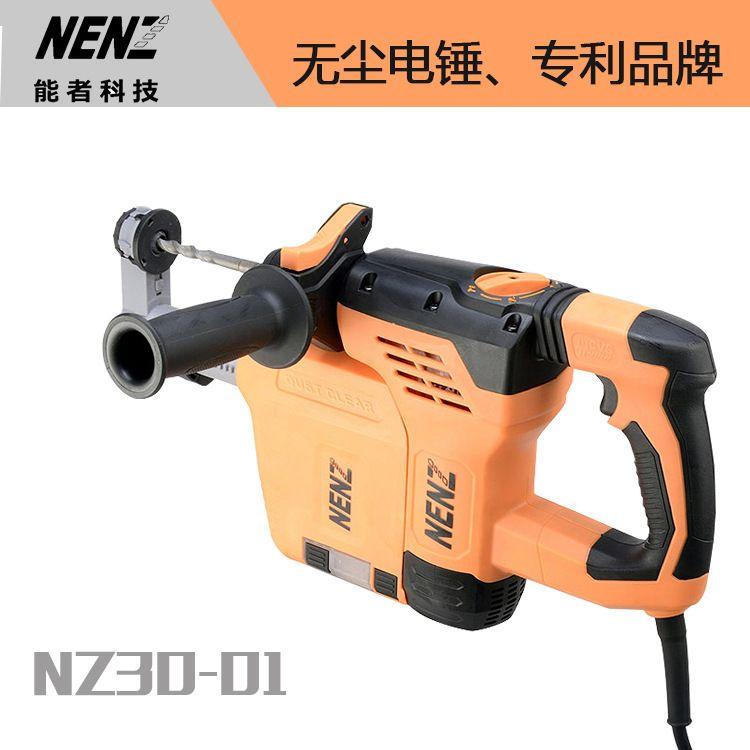 多功能电锤带吸尘器、无尘环保室内打孔,电锤、电钻、电镐